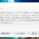 Windows8 にしてGTA4が動作しない!