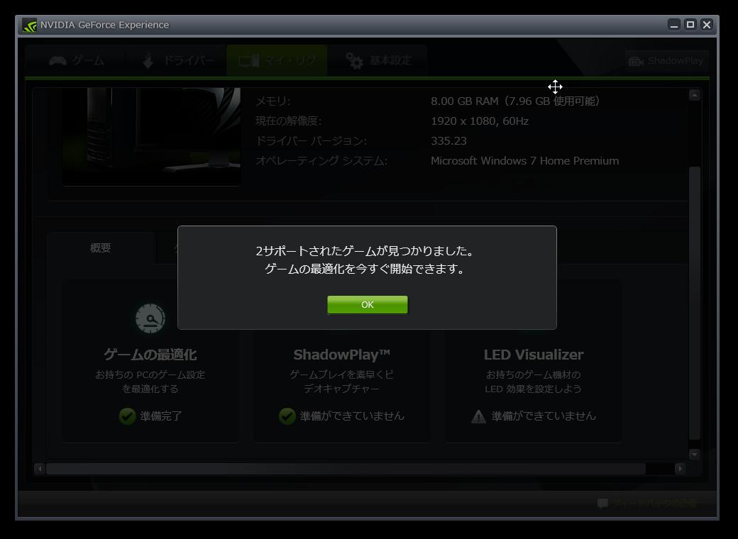 SnapCrab_NVIDIA GeForce Experience_2014-4-10_10-53-12_No-00